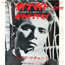 """CLIFF RICHARD  JAPANESE  """"DYNAMITE/WHAT'D I SAY""""   7"""""""