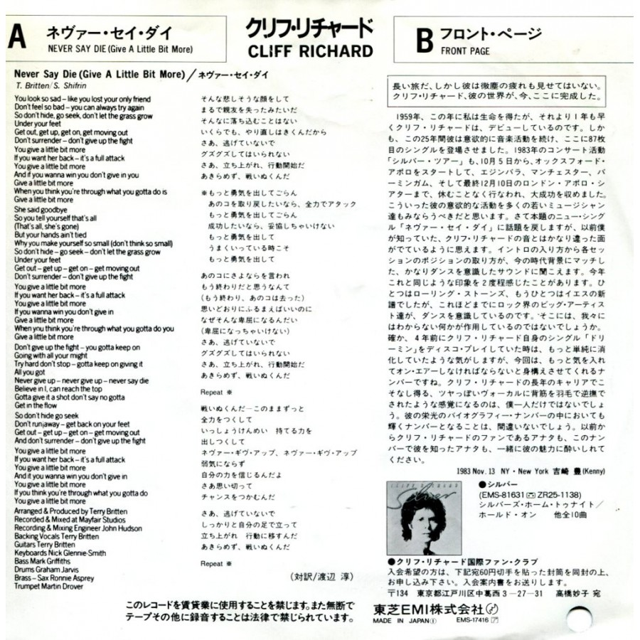 Cliff Richard Never Say Die Front Page Japanese 7 Single Leo S Den Music Direct